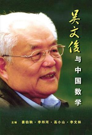 Wu Wenjun Yu Zhong Guo Shu Xue
