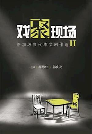 XI Ju Xian Chang