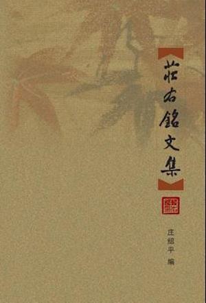 Zhuang You Ming Wen Ji