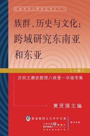 Zu Qun Li Shi He Wen Hua