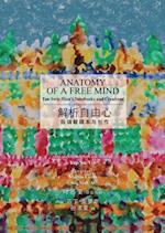 Anatomy of a Free Mind