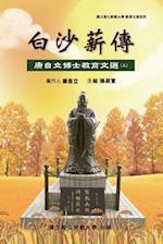 Bai-Sha Legacy