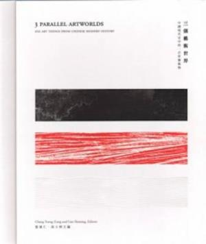 3 Parallel Artworlds - 100 Art Things from Chinese Modern History