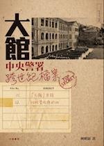 a'Da Guan' - Central Police Station  cross-century document