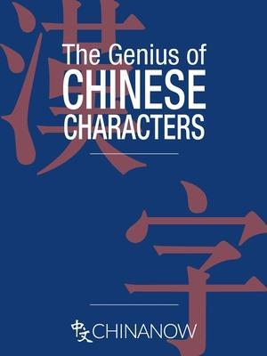 The Genius of Chinese Characters