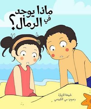 Matha Yoojad Fi al-Rimal