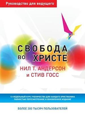 Bog, paperback Свобода во Христе. Руков&#1086