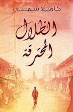 Burnt Shadows (Arabic Edition Al Thelal Al Mohtariqa)