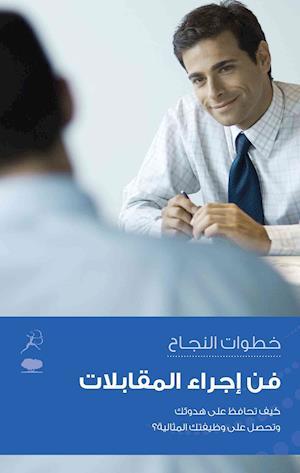 Get That Job: Interviews - Fan Ijra al Moqabalat