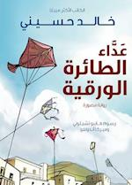 The Kite Runner (Arabic: Ada al Taera al Waraqeya)