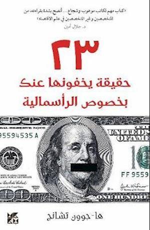 Bog paperback 23 Things They Don't Tell You About Capitalism(23 Haqiqa Yakhfunaha 'Anka Bi-Khusus Al-Ra'smaliya) af Ha Joon Chang