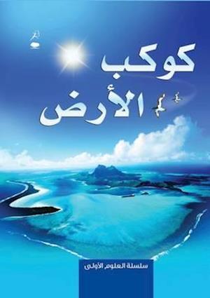 Planet Earth - Kawkab Al Ard