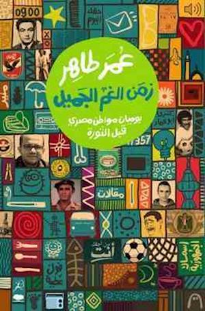 Zaman Al Gham Al Gamil (Arabic)