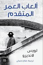 Alaab Al-'Umr Al-Mutaqaddim (Juegos De La Edad Tardia / Games of the Late Age) af Luis Landero