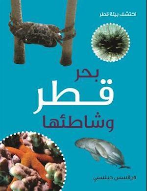 Al Haya Al Bahriya Fee Qatar (Sea and Shore Life of Qatar)